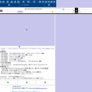 nano.RIPE 3rd mini Album「空飛ぶクツ」Release Trip 〜えかきうた〜 13th Trip(山形公演)