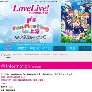 Love Live! μ's Fan Meeting in上海~Talk&Live~ ライブビューイング