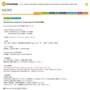 Kiramune Music Festival 2016 1日目