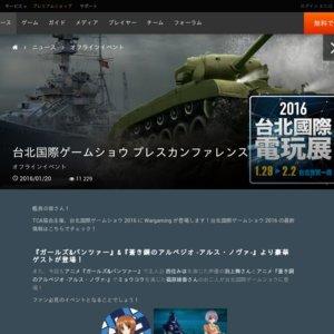 台北国際ゲームショウ2016 World of Warships アルペジオステージ