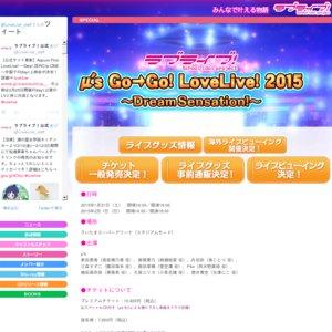 μ's Go→Go! LoveLive! 2015 ~Dream Sensation!~ 1日目 【ライブビューイング各会場】