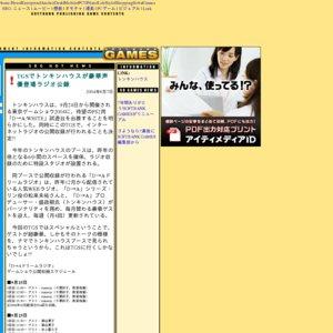 東京ゲームショウ2004「D→A Dream Radio」公開録音(9/26)