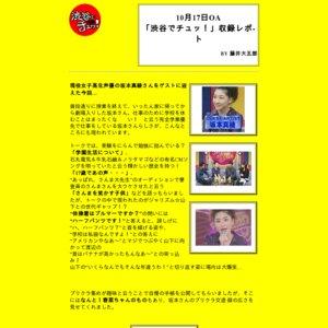 「渋谷でチュッ!」公開収録