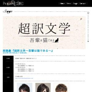 朗読劇『超訳文学~吾輩は猫である~』(3月19日公演)