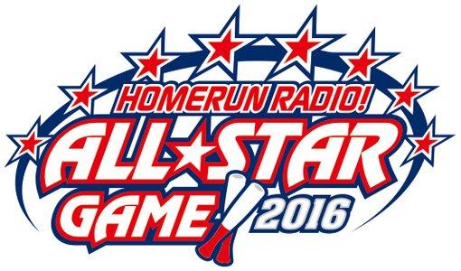 ホームランラジオ!オールスターゲーム2016 開幕版<昼の部>