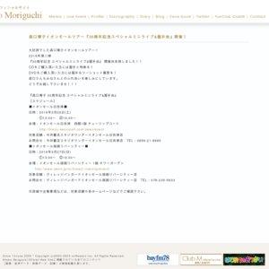 森口博子 30周年記念 スペシャルミニライブ&握手会 イオンモール日吉津①