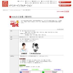 NHKのど自慢(稚内市)平成28年4月24日(日)