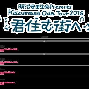 明治安田生命Presents KAZUMASA ODA TOUR 2016 君住む街へ 函館アリーナ公演 1日目