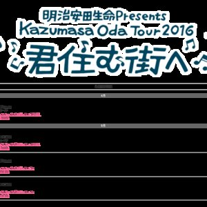 明治安田生命Presents KAZUMASA ODA TOUR 2016 君住む街へ 函館アリーナ公演 2日目
