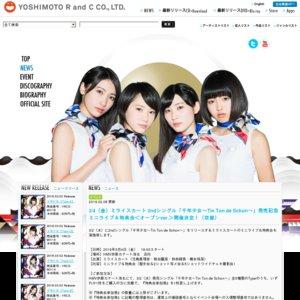 ミライスカート 2ndシングル「千年少女~Tin Ton de Schon~」 発売記念 ミニライブ&特典会<オープンver.>(3/4)