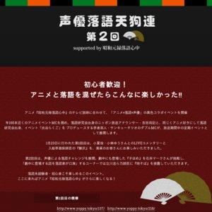 声優落語天狗連 第2回supported by昭和元禄落語心中