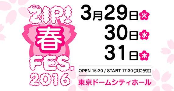 ZIP!春フェス 2016 3日目