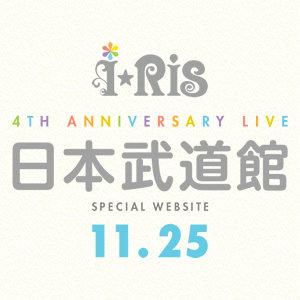 i☆Ris 4th Anniversary Live ~418~ 日本武道館