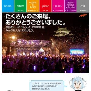 ナゴヤアニソンフェス2016 in 名古屋城 1日目