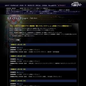 『コードギアス 亡国のアキト』最終章スタッフトークショー (2/16)