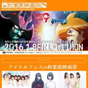 アイドルフェスin秋葉原映画祭 at P.A.R.M.S