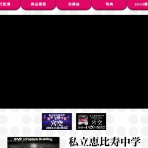 私立恵比寿中学 3rd full Album「穴空」発売記念 個別2shot撮影会 福岡会場