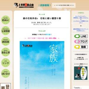劇団岸野組2016年春公演「ああ、強情(じょっぱり)」5月31日