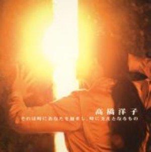 """高橋洋子LIVE2006 """"それは時にあなたを励まし、時に支えとなるもの"""""""