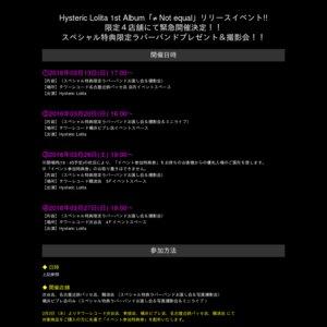 Hysteric Lolita 1stアルバム『≠ Not equal』リリースイベント 大阪