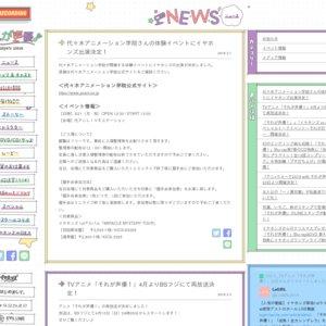 「それが声優!」×「イヤホンズ vs Aice5」スペシャルトークイベント~それが打ち上げ!~