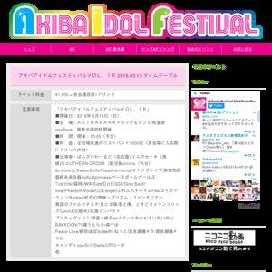 【重複削除】アキバアイドルフェスティバル Vol.18