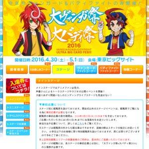 大ヴァンガ×大バディ祭 2016 1日目 ヴァンガード&バディファイト エンディング ライブステージ