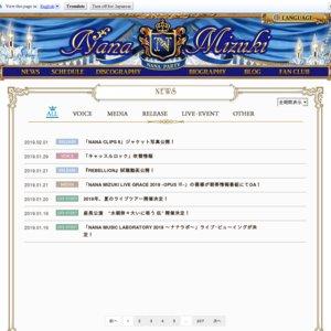 NANA MIZUKI LIVE CIRCUS 2013 埼玉公演 (二日目)