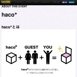 haco+ Vol.2 夜の部