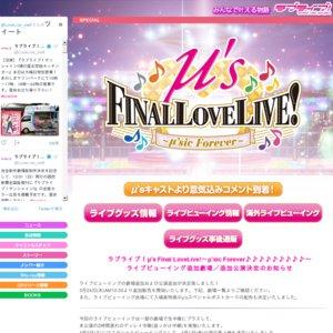 μ's Final LoveLive!〜μ'sic Forever♪♪♪♪♪♪♪♪♪〜(2日目) 【ライブビューイング各会場】
