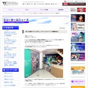 「灰と幻想のグリムガル」小松未可子さんスペシャルイベント