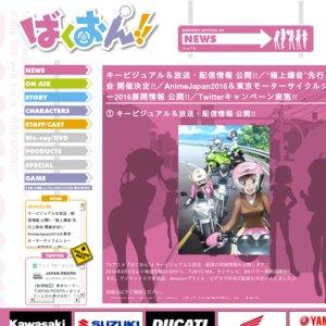 AnimeJapan 2016 1日目 TOKYO MXブース TOKYO MX『ばくおん!!』ステージ