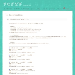 やなぎなぎ 3rdアルバム「Follow My Tracks」発売記念イベント 福岡