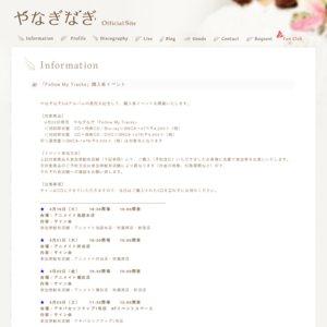 やなぎなぎ 3rdアルバム「Follow My Tracks」発売記念イベント 大阪2回目:アニメイト大阪日本橋