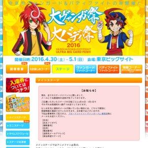 大ヴァンガ×大バディ祭 2016 1日目 アニメ「ヴァンガードG」スペシャル座談会!