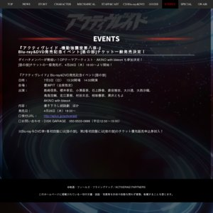 『アクティヴレイド -機動強襲第八係-』 Blu-ray & DVD発売記念イベント [夜の部]