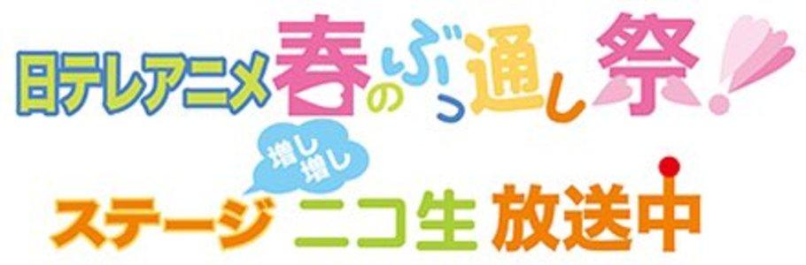 AnimeJapan 2016 1日目 日本テレビブース 日テレアニメ春のぶっ通し祭り!『エンドライド』ステージ①~よくわかる!作品とキャストを大解剖!編~
