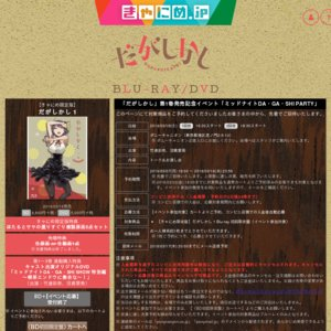 「だがしかし」第1巻発売記念イベント「ミッドナイトDA・GA・SHI PARTY」1回目