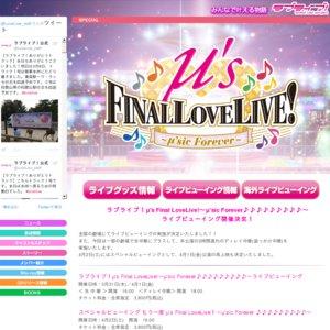 【重複】ラブライブ!μ's Final LoveLive!〜μ'sic Forever♪♪♪♪♪♪♪♪♪〜ライブビューイング(1日目)ディレイ中継