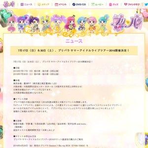 プリパラ サマーアイドルライブツアー2016 東京 夜の部
