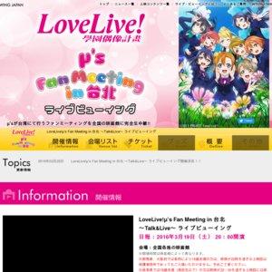 【重複】LoveLive! μ's Fan Meeting in 台北  ~Talk&Live~ ライブビューイング