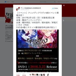 アニメ「DIABOLIK LOVERS MORE BLOOD」イベント 夜の部(仮)