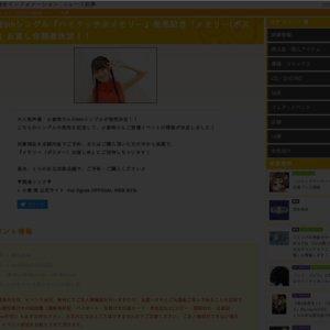 小倉唯6thシングル『ハイタッチ☆メモリー』発売記念「メモリー(ポスター)」お渡し会 東京 とらのあな