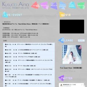 楠田亜衣奈 Next Brilliant Wave ミニライブ&お渡し会【HMV&BOOKS TOKYO 7F イベントスペース】