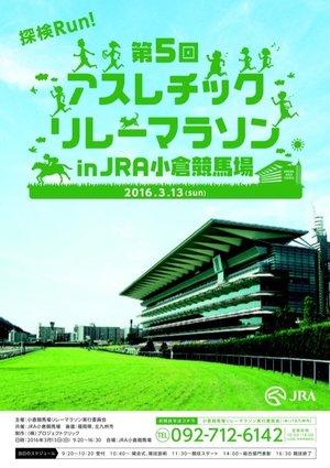探検Run!第5回 アスレチックリレーマラソンin JRA小倉競馬場