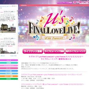 【重複】スペシャルビューイング もう一度 μ's Final LoveLive!〜μ'sic Forever♪♪♪♪♪♪♪♪♪〜
