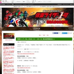 映画『仮面ライダー1号』舞台挨拶 109シネマズ大阪エキスポシティ