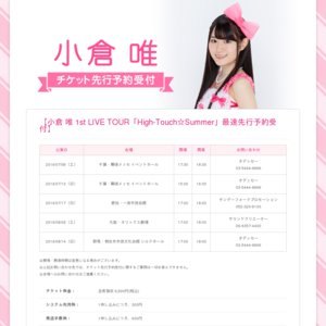 小倉 唯 1st LIVE TOUR 「High-Touch☆Summer」 大阪公演