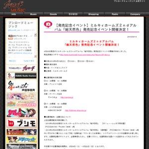 ミルキィホームズ 2ndアルバム「総天然色」発売記念イベント1回目