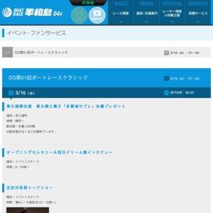 ボートレース平和島 SG第51回ボートレースクラシック 3/17(木) 串田アキラライブステージ 1回目